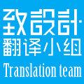 致设计翻译小组