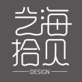 艺海拾贝Design