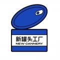 新罐头工厂